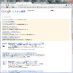AdSense 検索向け広告ユニット