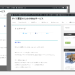 自分のブログやサイトが、スマホ、タブレット、デスクトップでどう表示されてるか確認できるGoogle関連ツール