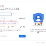 既存メールアドレスもGoogleアカウントとして使える!